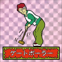 第1弾・ゾンボール「ゲートボーラー」(桃プリズム)