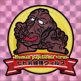 第1弾「奇病と希望」ヒト乳頭腫ウィルス( 桃プリズム)