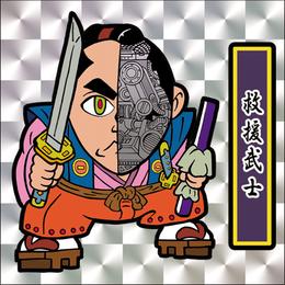 第1弾「がんばれ大将軍」救援武士(2枚目:銀プリズム)B