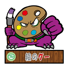第1弾【じゃん拳法】「絵のグー」(ノーマル)