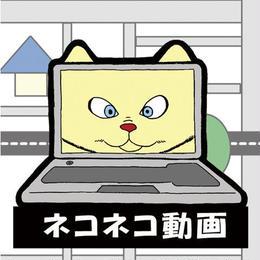 第1弾・三丁目のニャンコ「ネコネコ動画」(ノーマル)