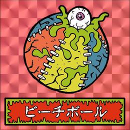 第1弾・ゾンボール「ビーチボールゾンビ」(赤プリズム)