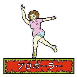 第1弾・ゾンボール「プロボーラー」(ノーマル)