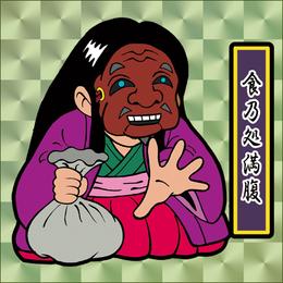 第1弾「がんばれ大将軍」食乃処満腹(1枚目:特別プリズム)B