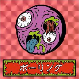 第1弾・ゾンボール「ボーリングゾンビ」(赤プリズム)