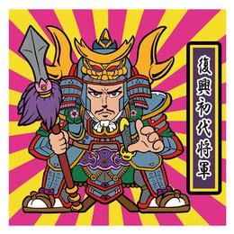 第1弾「がんばれ大将軍」復興支援初代将軍(2枚目ノーマル)A