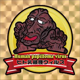 第1弾「奇病と希望」ヒト乳頭腫ウィルス(金プリズム)