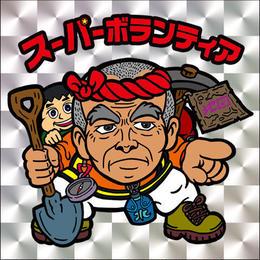 【CHARITY】「スーパーボランティアA」(銀プリズム)