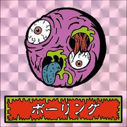 第1弾・ゾンボール「ボーリングゾンビ」(桃プリズム)