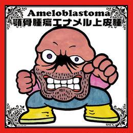 第1弾「奇病と希望」顎骨腫瘍エナメル上皮腫(ノーマル)