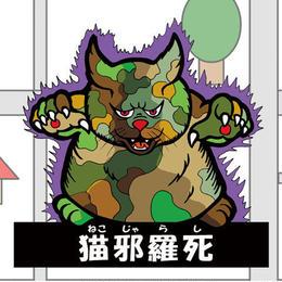 第1弾・三丁目のニャンコ「猫邪羅死」(ノーマル)
