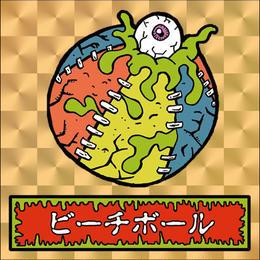 第1弾・ゾンボール「ビーチボールゾンビ」(金プリズム)