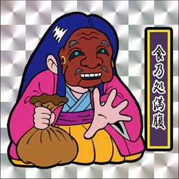 第1弾「がんばれ大将軍」食乃処満腹(1枚目:銀プリズム)A
