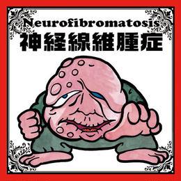 第1弾「奇病と希望」神経線維腫症(ノーマル)