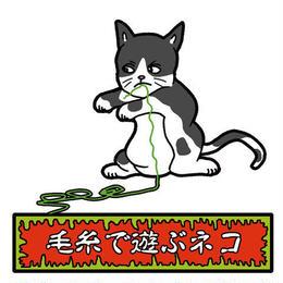 第1弾・ゾンボール「毛玉で遊ぶネコ」(ノーマル)
