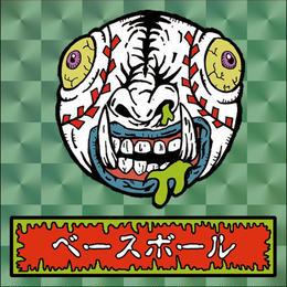 第1弾・ゾンボール「ベースボールゾンビ」(緑プリズム)