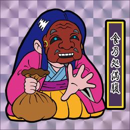 第1弾「がんばれ大将軍」食乃処満腹(1枚目:特別プリズム)A