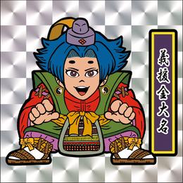 第1弾「がんばれ大将軍」義援金大名(2枚目:銀プリズム)A