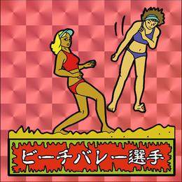 第1弾・ゾンボール「ビーチバレー選手」(赤プリズム)