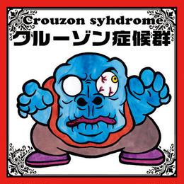第1弾「奇病と希望」クルーゾン症候群(ノーマル)