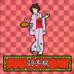 第1弾・ゾンボール「羽子板」(赤プリズム)