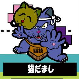 第2弾・三丁目のニャンコ「猫だまし」(ノーマル)