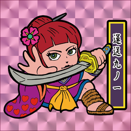第1弾「がんばれ大将軍」運送九ノ一(2枚目:特別プリズム)A