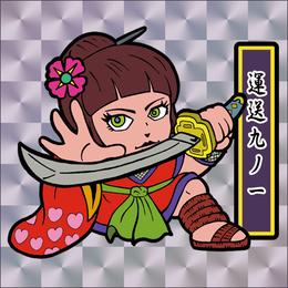 第1弾「がんばれ大将軍」運送九ノ一(2枚目:特別プリズム)B