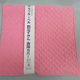 防災頭巾カバー(腰掛式)