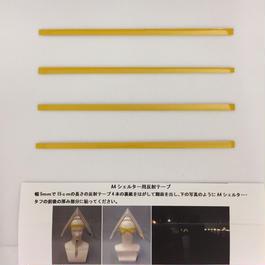 A4シェルター用反射テープ