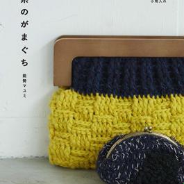 「毛糸のがまぐち/かぎ針で編む口金を使ったバッグ、ポーチ、小物入れ」