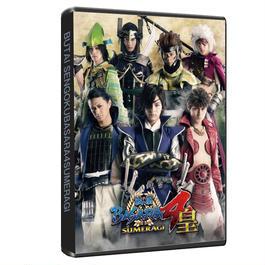 舞台「戦国BASARA4皇」DVD初回特典版