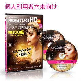 ドリームステージHDpro light (発売キャンペーン価格)