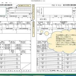 平成28年版 源泉徴収票 Excelシート