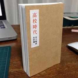 句集「高校時代 〜木下智成名作選〜」