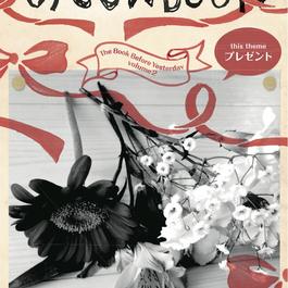おとといBOOK vol.2