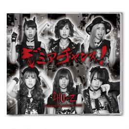【CD】ギミアチャンス!