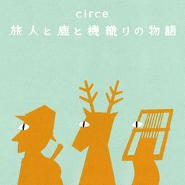 circe/旅人と鹿と機織りの物語