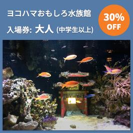 通常価格1,400円から30%OFF:ヨコハマおもしろ水族館/入場券/大人(中学生以上) [CT10001]