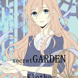 secretGARDEN1巻(お試し電子書籍版)