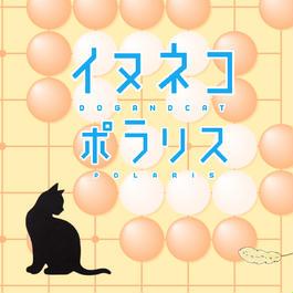 イヌネコポラリス【ワン(1)にゃん(2)セット】
