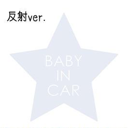 BABY IN CAR  ステッカー反射全7色  #星塗型シンプル文字