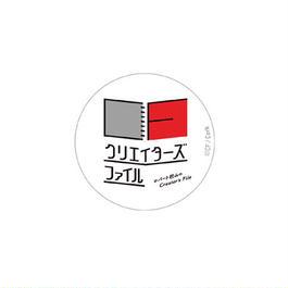 クリエイターズ・ファイル ロゴ缶バッチ[300100090000]