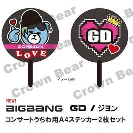 最新!BIGBANG コンサートうちわ作成用 ステッカー G-DRAGON  ver.【2枚1セット】