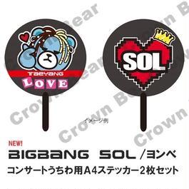 最新!BIGBANG コンサートうちわ作成用 ステッカー SOL ver.【2枚1セット】
