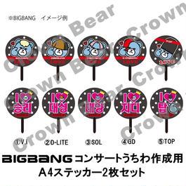 BIGBANG コンサートうちわ作成用 ステッカー/ハートベア ver.【2枚1セット】
