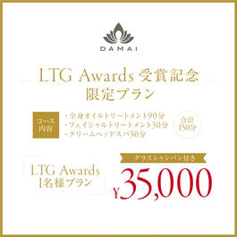 【SPA DAMAI 】LTG Awardsプラン 150分