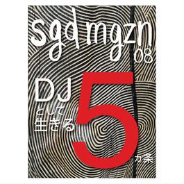 sgdmgzn08号 - DJとして生きる5ヵ条 - 送料無料