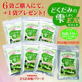 ★どくだみの雫(錠剤250粒入×6袋)+1袋プレゼント!