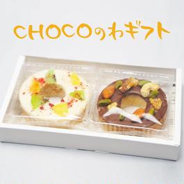 CHOCOの輪ギフトセット(2個)